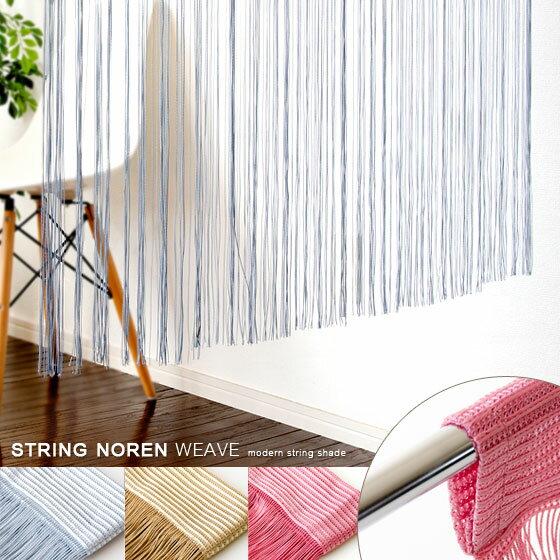 のれん ヒモスクリーン カーテン 暖簾 STRING NOREN WEAVE 〔ストリングのれん ウィーブ〕 ベージュ ブルー ピンク    暖簾(のれん)のみの販売となっております。 カーテンレールは付いておりません。