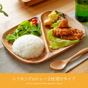 木製食器 皿 プレート 木製 食器 おしゃれ ランチプレートかわいい ...