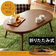こたつテーブル CORONA〔コロナ〕