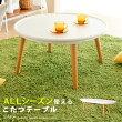 こたつテーブル SARA〔サラ〕