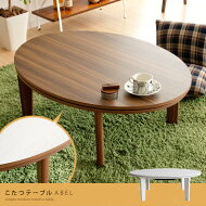 【送料無料】テーブルこたつこたつテーブル楕円形木製炬燵コタツリビングテーブルミッドセンチュリーモダン北欧こたつテーブルABEL〔アベル〕楕円形タイプ