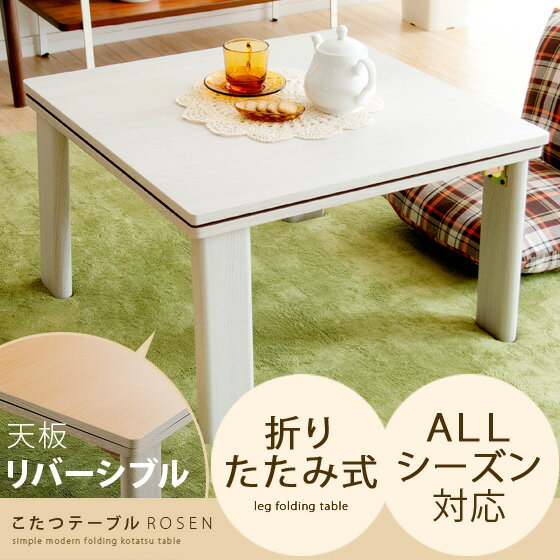 こたつテーブル こたつテーブルROSEN(ローゼン) 正方形60cmタイプ