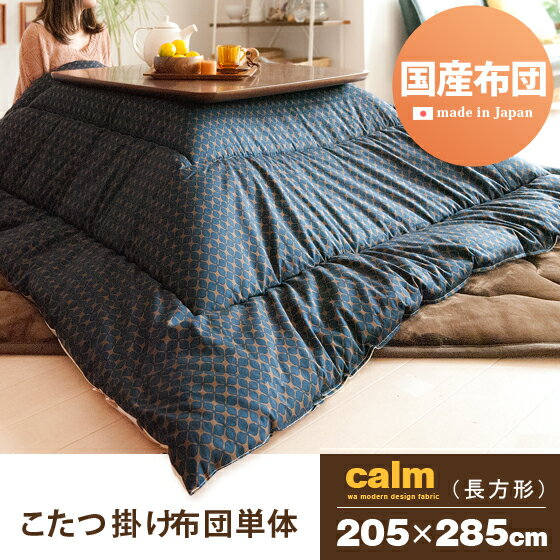 こたつ布団 和柄こたつ布団Calm(カーム)205×285cm 長方形タイプ