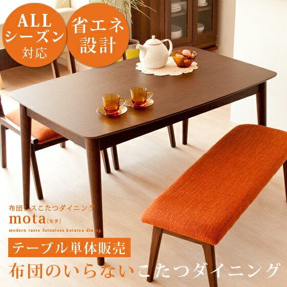 こたつテーブル ダイニングテーブル 布団レスこたつダイニング mota〔モタ〕 テーブル単体販売