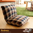 カジュアルミニ座椅子 Rodney〔ロドニー〕