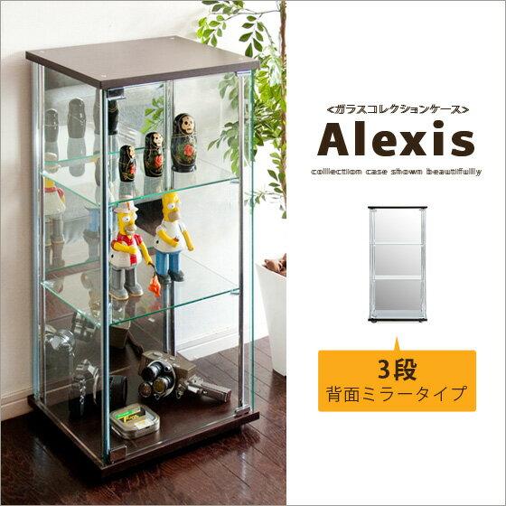 コレクションラック フィギュアケース ガラスコレクションケース Alexis〔アレクシス〕3段背面ミラータイプ ブラウン