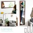 軽量壁掛けミラー Lamipa〔ラミパ〕