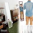 スリムスタンドミラー Noah〔ノア〕