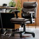 オフィスチェア デスクチェア おしゃれ チェア 椅子 イス チェアー chair 北欧 モダン レトロ ミッドセンチュリー レザー 肘掛 肘付き テレワーク プレジデントチェア エグゼクティブチェア パソコンチェア レザースタイルデスクチェア Log Chair(ログチェア)