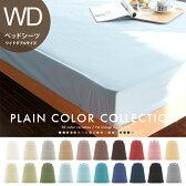 ボックスシーツ ワイドダブル 全20色 綿 100% 日本製 ベッドシーツ ボックスタイプ シーツ カバー 寝具 プレーン カラーコレクション ベッドカバー ワイドダブルサイズ ホワイト ナチュラル ベージュ グレー ブラック ネイビー