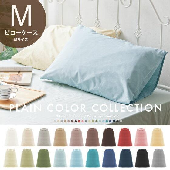 寝具 枕カバー ピローケース プレーン カラーコレクション ピローケース Mサイズ ホワイト ナチュラル ベージュ グレー ブラック   ピローケースのみの販売です。
