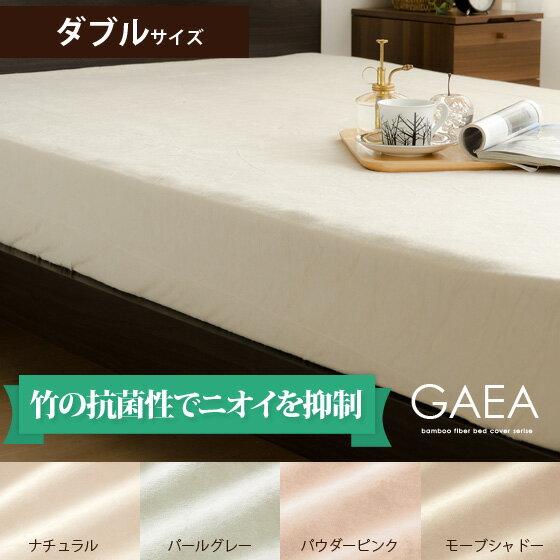竹シンガーパイル GAEA(ガイヤ)ベッドシーツ ダブル ナチュラル パールグレー パウダーピンク モーブシャドー   ベッドシーツのみの販売です。