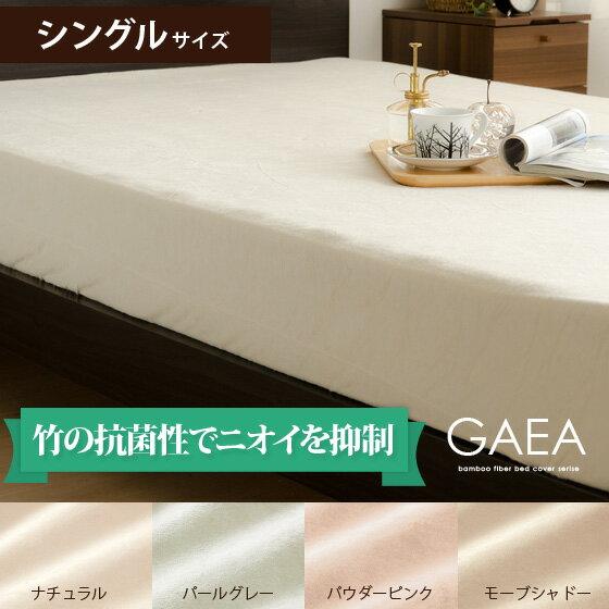 竹シンガーパイル GAEA(ガイヤ)ベッドシーツ シングル ナチュラル パールグレー パウダーピンク モーブシャドー   ベッドシーツのみの販売です。