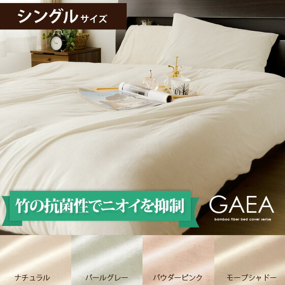 掛け布団カバー シングル 竹シンガーパイル GAEA(ガイヤ) ナチュラル パールグレー パウダーピンク モーブシャドー   掛け布団カバーのみの販売です。