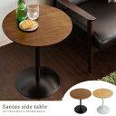 サイドテーブル テーブル 木製 北欧 ナイトテーブル ラウンドテーブル 丸テーブル シンプル おしゃれ かわいい カフェ風 table ソファーテーブル ベッドサイドテーブル 円形 丸型 カフェ風サイドテーブル Santos〔サントス〕