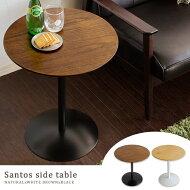 【送料無料】サイドテーブル、テーブル、木製、カフェ風サイドテーブルSantos〔サントス〕、ナチュラル、ブラウン