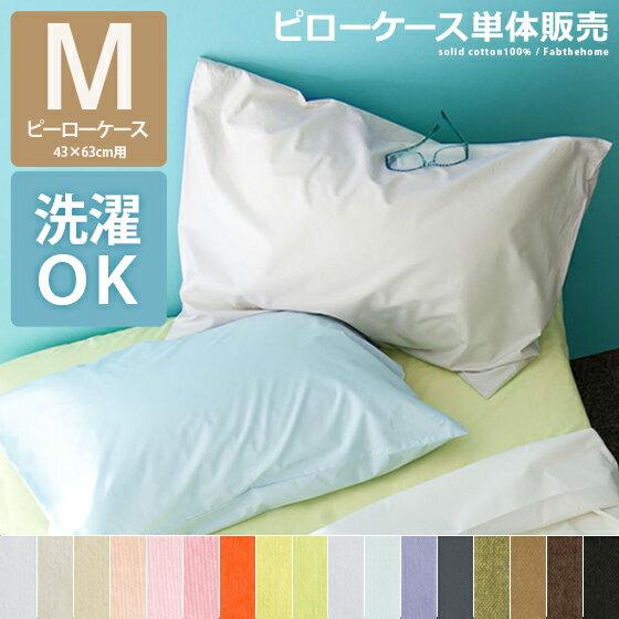 枕カバー 布団カバー solid(ソリッド) ピローケース( 44x64cm用 ) カラフル   ピローケース単体の販売です。