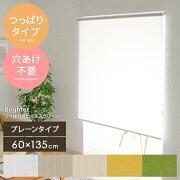 ロールスクリーン ロールカーテン 間仕切り ブラインド カーテン おしゃれ シンプル ブライター アイボリー グリーン オレンジ イエロー