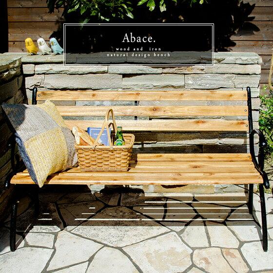 ガーデン ベンチ テラス バルコニー 庭 木製 スチール ナチュラルデザインベンチ Abace(アベース)