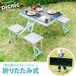 折りたたみ式 アルミ製 ピクニックテーブルセット