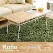 センターテーブル Rollo〔ロロ〕