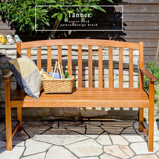 ガーデン ベンチ パークベンチ テラス バルコニー 木製 アカシア ナチュラルデザインベンチ Tanner(タナー)