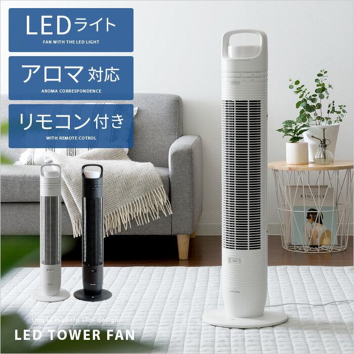 タワーファン 扇風機 LED TOWER FAN ブラック
