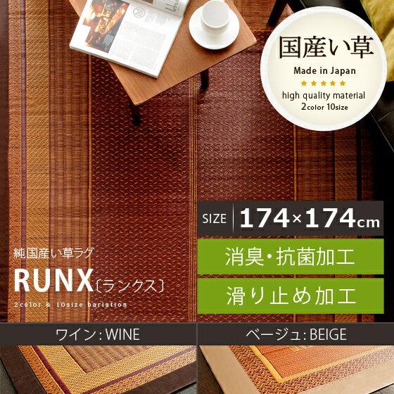 国産 ラグ い草ラグ いぐさ 純国産 い草ラグ RANX〔ランクス〕174×174cm ワイン ベージュ