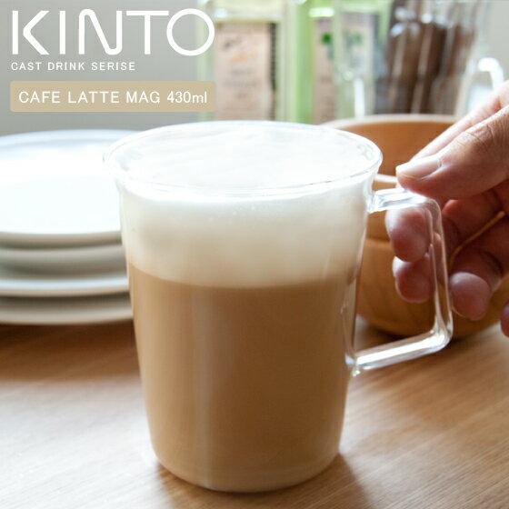 ガラスグラス、ガラス KINTO、キントー CAST (キャスト) カフェラテマグ 430ml