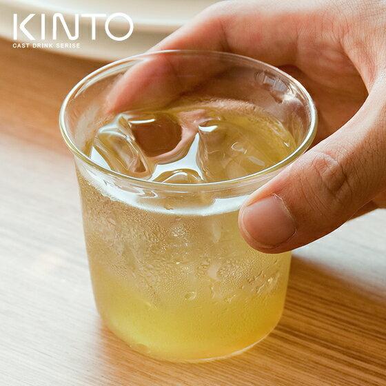 ガラスグラス、ガラス KINTO、キントー CAST (キャスト) グリーンティーグラス 180ml