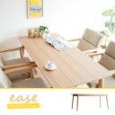 送料無料 ダイニングテーブル テーブル ダイニング 食卓 木製 北欧 シンプル ナチュラル モダン 木目 ease〔イース〕ダイニングテーブル 単体販売