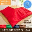 こたつ掛け布団カバー  camilla(カミラ) 195×195cm 正方形