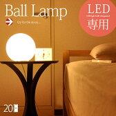 スタンドライト 間接照明 寝室 おしゃれ LED 対応 フロアランプ フロアスタンド フロアライト 北欧 テーブルライト ナイトライト スタンド照明 シンプル モダン 人気 照明 LED対応 おすすめ Ball Lamp20〔ボールランプ〕20cm