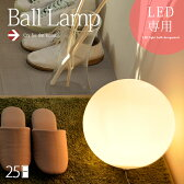 フロアライト スタンドライト 間接照明 おしゃれ かわいい 間接照明 寝室 照明 LED 対応 スタンド シンプル モダン 北欧 白 ホワイト ランプ フロアライト Ball Lamp 25〔ボールランプ〕25cm
