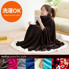 mofua モフア ポンチョスタイル フリーサイズ 大人用 男女兼用着るこたつ マイクロファイバー ...