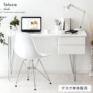 【送料無料】シンプルデザインで幅広いコーディネイト。引き出し付きシンプルデザインデスクToluca〔トルカ〕ホワイト