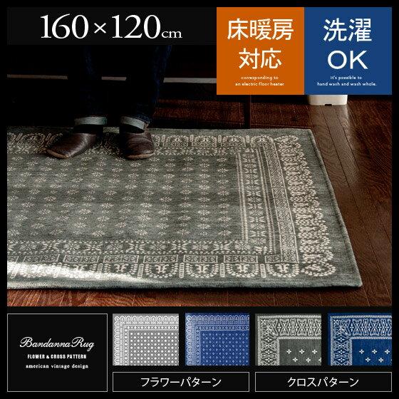 ラグ カーペット 絨毯 Bandanna Rug〔バンダナラグ〕【160×120cm】 グレー ネイビー
