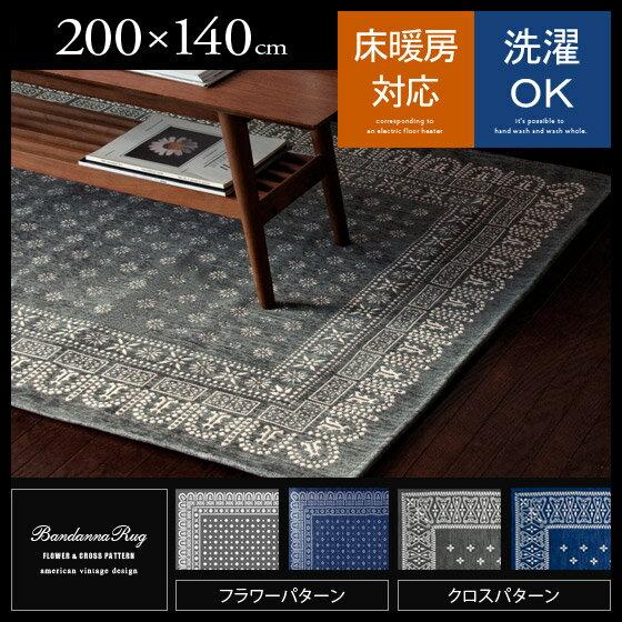 ラグ カーペット 絨毯 Bandanna Rug〔バンダナラグ〕【200×140cm】 グレー ネイビー