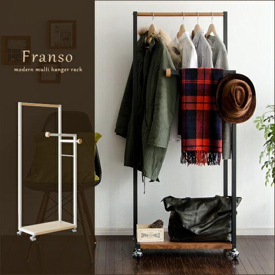 ハンガーラック 木製 棚付 ラックハンガー マルチハンガーラック Franso〔フランソ〕 ホワイト ブラック
