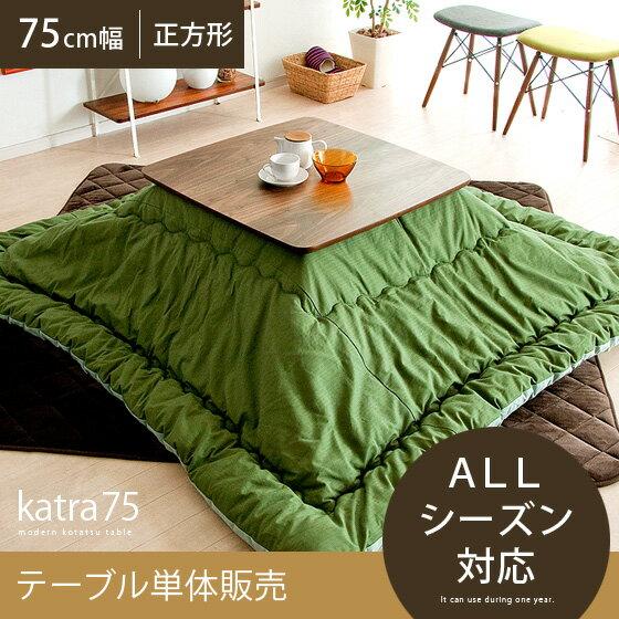 こたつテーブル katra 75cm幅 〔カトラ75cm幅〕 ブラウン