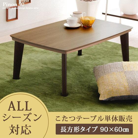 こたつテーブル Pinon(ピノン) 90cm幅  ブラウン
