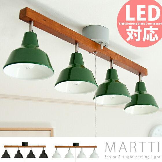 LED電球対応 シーリングライト シーリングライト MARTTIx4〔マルティ〕 ホワイト グリーン ブラック