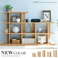 デザインシェルフ LENT(レント)4段ワイドダークナチュラル色追加