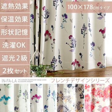 カーテン フレンチデザイン 洗濯OK ガーリー 冷暖房効率アップ IN-FA-LA 〔インファラ〕フレンチシリーズ 100×178cmタイプ ピンク グレー ターコイズ 2枚セット
