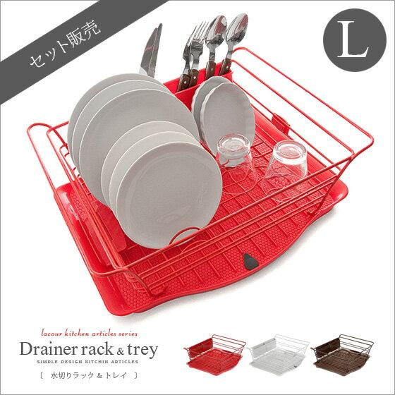 水切りラック lacour〔ラクール〕ドレイナー&トレイセット Lサイズ