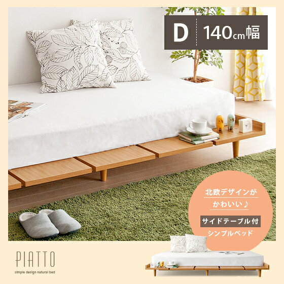 北欧調デザインベッド PIATTO〔ピアット〕  ダブルサイズ 140cm幅    ベッドフレームのみの販売となっております。 マットレスは付いておりません。