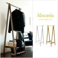【送料無料】シンプルなウッドポールハンガーシンプルデザインポールハンガーAlocasia〔アロカシア〕ホワイトブラウン