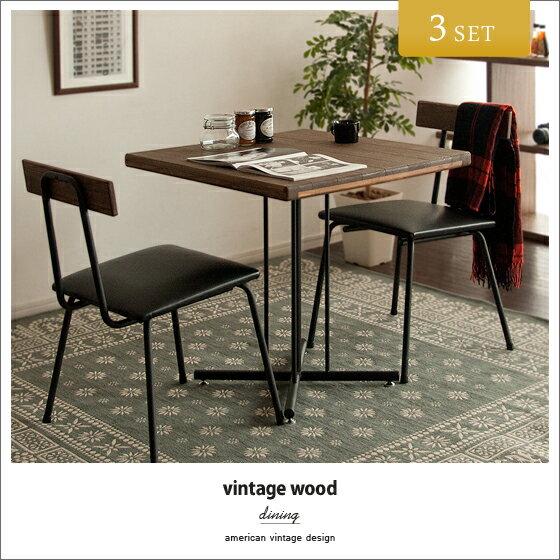 木製ダイニングセット 2人用 ヴィンテージ vintage wood dining 〔ヴィンテージウッドダイニング〕カフェテーブル3点セット