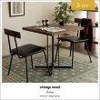 vintage wood dining (ヴィンテージウッドダイニング)カフェテーブル3点セット