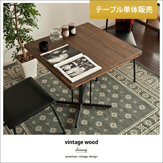 木製ダイニングテーブル ヴィンテージ vintage wood dining 〔ヴィンテージウッドダイニング〕カフェテーブル単体販売
